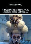 Ирина Бйорно -Тридцать три несчастья, или Как стать ЭНЖеком