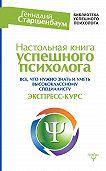Геннадий Старшенбаум -Настольная книга успешного психолога. Все, что нужно знать и уметь высококлассному специалисту. Экспресс-курс