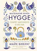 Майк Викинг -Hygge. Секрет датского счастья