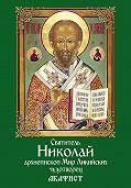 Сборник -Святитель Николай, архиепископ Мир Ликийских, чудотворец. Акафист
