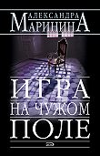Александра Маринина -Игра на чужом поле