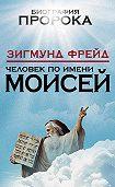 Зигмунд Фрейд -Человек по имени Моисей