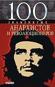 Виктор Савченко - 100 знаменитых анархистов и революционеров