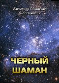 Олег Никитин -Черный Шаман