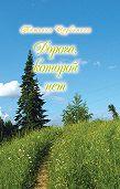 Татьяна Щербинина -Дорога, которой нет