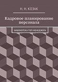 Н. Козак - Кадровое планирование персонала. Библиотека топ-менеджера