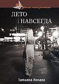 Татьяна Романо - Лето навсегда