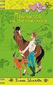 Елена Усачева -Принцесса на белом коне