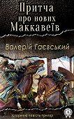 Валерій Гаєвський -Притча про нових Маккавеїв