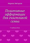 Марина Звёздная -Позитивные аффирмации для счастливой семьи. СлюбовьюБога