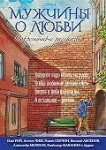 Александр Снегирёв -Мужчины о любви. Современные рассказы