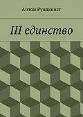 Антон Рундквист -III единство