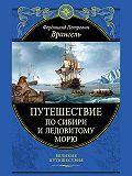 Фердинанд Врангель -Путешествие по Сибири и Ледовитому морю