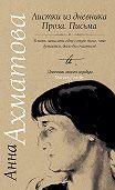 Анна Ахматова - Листки из дневника. Проза. Письма