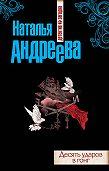 Наталья Андреева - Десять ударов в гонг