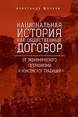 Александр Щипков - Национальная история как общественный договор. От экономического гегемонизма к консенсусу традиций