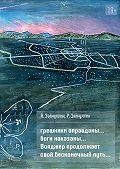 Р. Зайнуллин -Грешники оправданы… боги наказаны… Вояджер продолжает свой бесконечный путь…