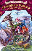 Кай Умански -Волшебник Рональд и ручной дракон