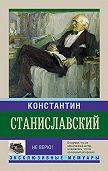 Константин Станиславский - Не верю! Воспоминания