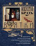Эраст Перцов -Искусство брать взятки