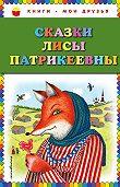 Народное творчество (Фольклор) -Сказки Лисы Патрикеевны