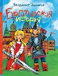Владимир Алеников -Богатырская история (сборник)