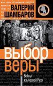 Валерий Шамбаров -Выбор веры. Войны языческой Руси