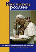 Сборник -Как читать Розарий