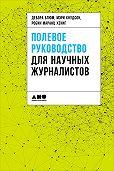 Коллектив авторов -Полевое руководство для научных журналистов