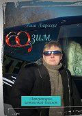 Ким Барссерг -60 зим. Литературно-поэтический блокнот