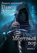 Павел Корнев -Мертвый вор