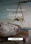 Маргарита Макарова -Селена