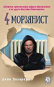 Алла Лазарева -Морзянист
