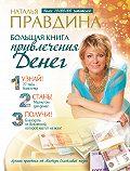 Наталия Правдина - Большая книга привлечения денег