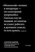 Анатолий Андреев - Персоноцентризм в русской литературе ХХ века