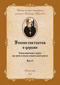 Александр Введенский -Учение сектантов о церкви при cвете их жизни и евангельского учения