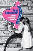 Анна Богданова - Самая шикарная свадьба