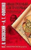 Глеб Носовский -Иван Грозный и Петр Первый. Царь вымышленный и царь подложный