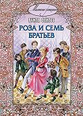 Луиза Мэй  Олкотт -Роза и семь братьев