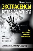 Михаил Комлев - Экстрасенсы. Битва за деньги
