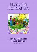 Наталья Волохина - Приключения Озорников. Книга сказок