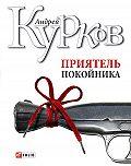 Андрей Курков -Приятель покойника (сборник)