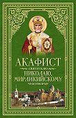Сборник -Акафист святителю Николаю, Мирликийскому Чудотворцу