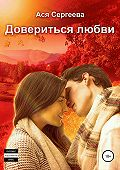 Ася Сергеева -Довериться любви