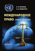 Андрей Хридочкин -Международное право. Словарь-справочник