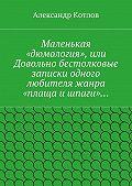 Александр Котлов -Маленькая «дюмология», или Довольно бестолковые записки одного любителя жанра «плаща ишпаги»…