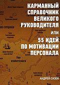 Андрей Сизов -Карманный справочник Великого руководителя, или 55 идей по мотивации персонала
