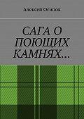 Алексей Осипов -Сага о поющих камнях