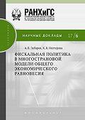 Кристина Нестерова -Фискальная политика в многострановой модели общего экономического равновесия