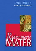 Иоанн Павел II -Энциклика «Матерь Искупителя» (Redemptoris Mater) Папы Римского Иоанна Павла II, посвященная Пресвятой Деве Марии как Матери Искупителя